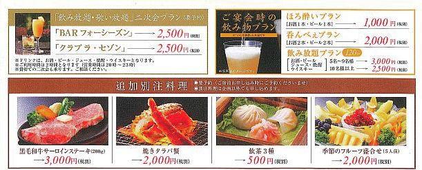 山形の四季彩 味わいプラン 彩り膳