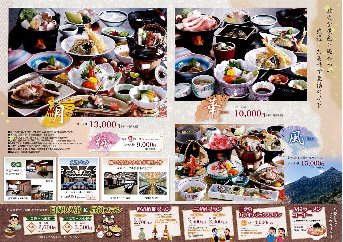 【一万円以下】絶景の宴 梅