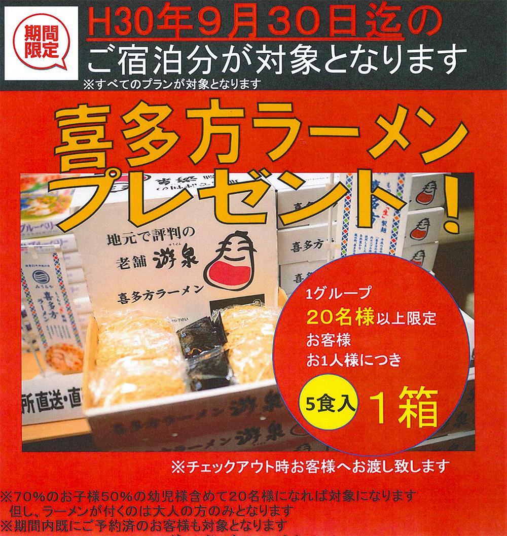 【一万円以下】 華の膳