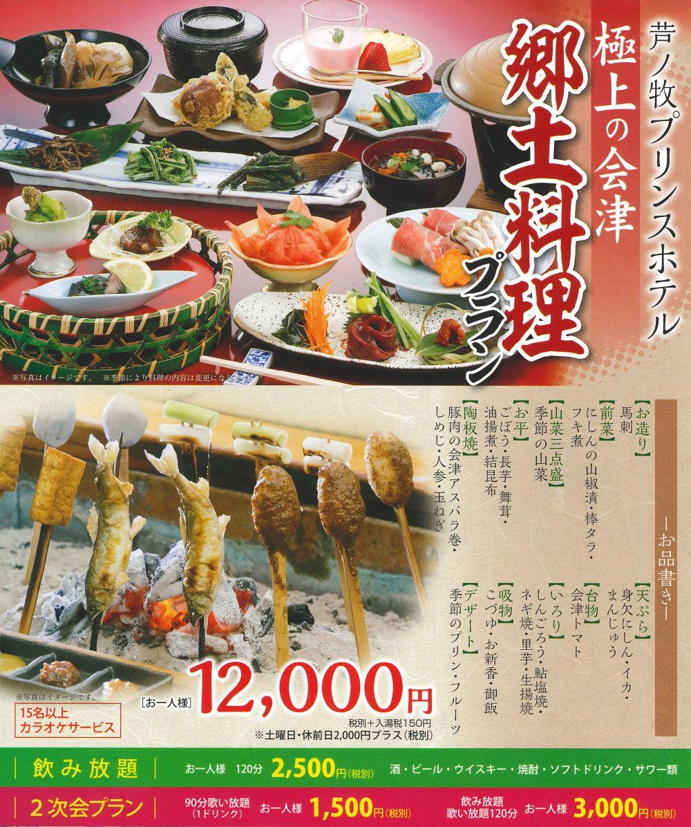 極上の会津郷土料理プラン