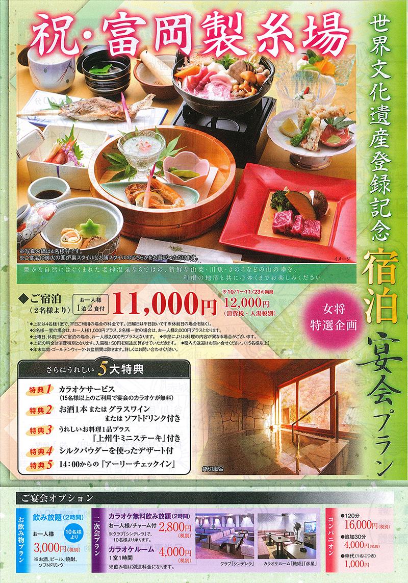 祝・富岡製糸場 世界文化遺産登録記念 宿泊宴会プラン