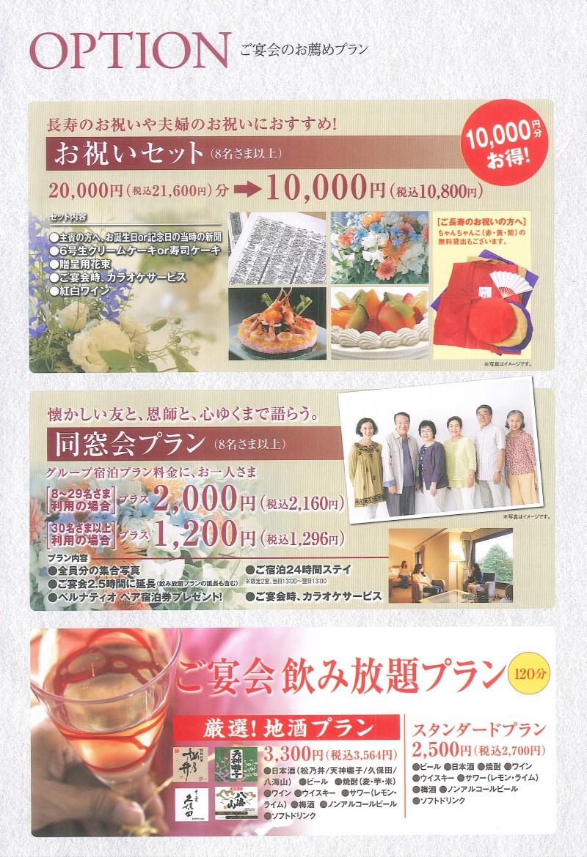 【平日限定/一万円以下】だんらん
