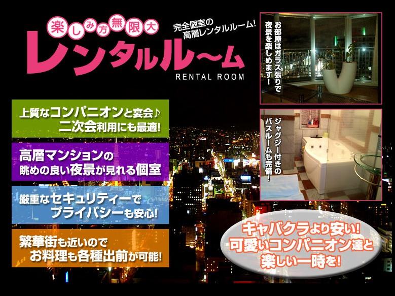札幌レンタルルーム宴会