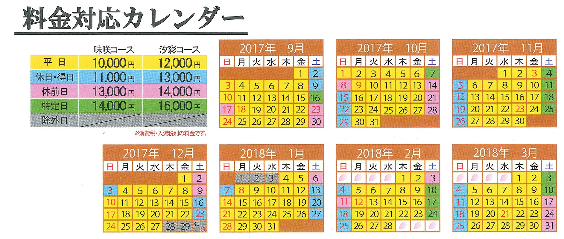 汐彩コース