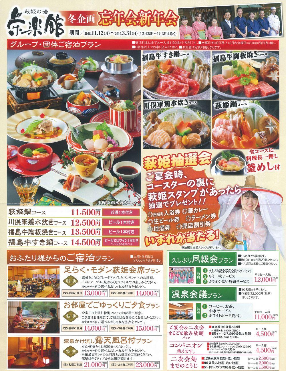 【冬企画】川俣軍鶏水炊きコース