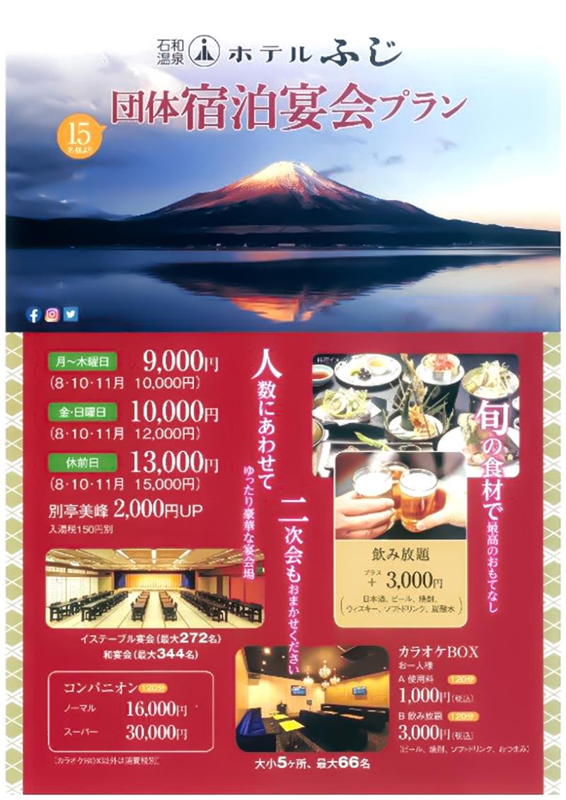 創業50周年記念・団体宴会プラン