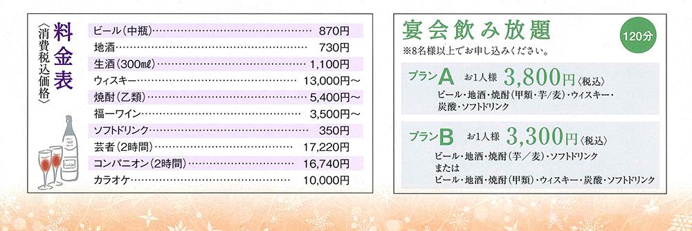 【日~金曜日限定】望親年会プラン「雪見膳」