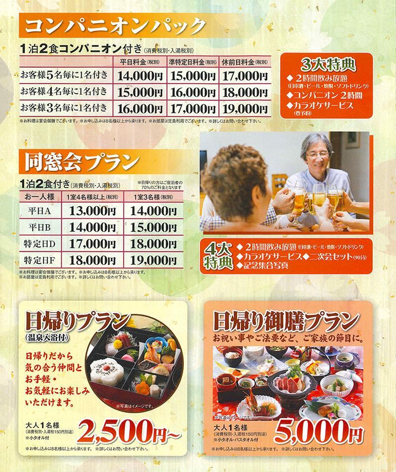【一万円以下】宴会御膳 春夏プラン