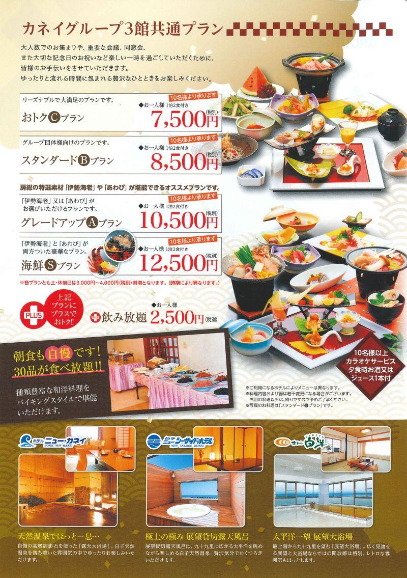【一万円以下】グループ・団体様向け おトクCプラン