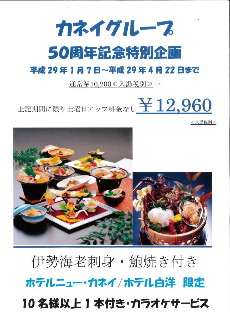50周年記念特別プラン(土曜日も同料金!)