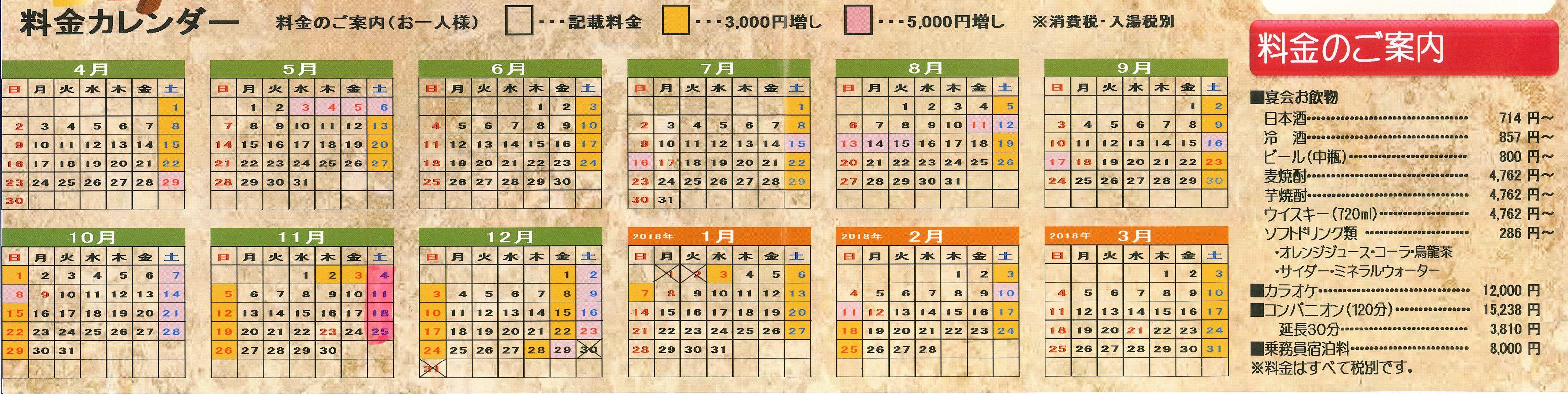 【プレミアムモルツ2ケース付】バス旅行宿泊プラン