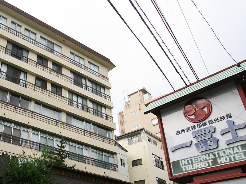 ホテル一富士