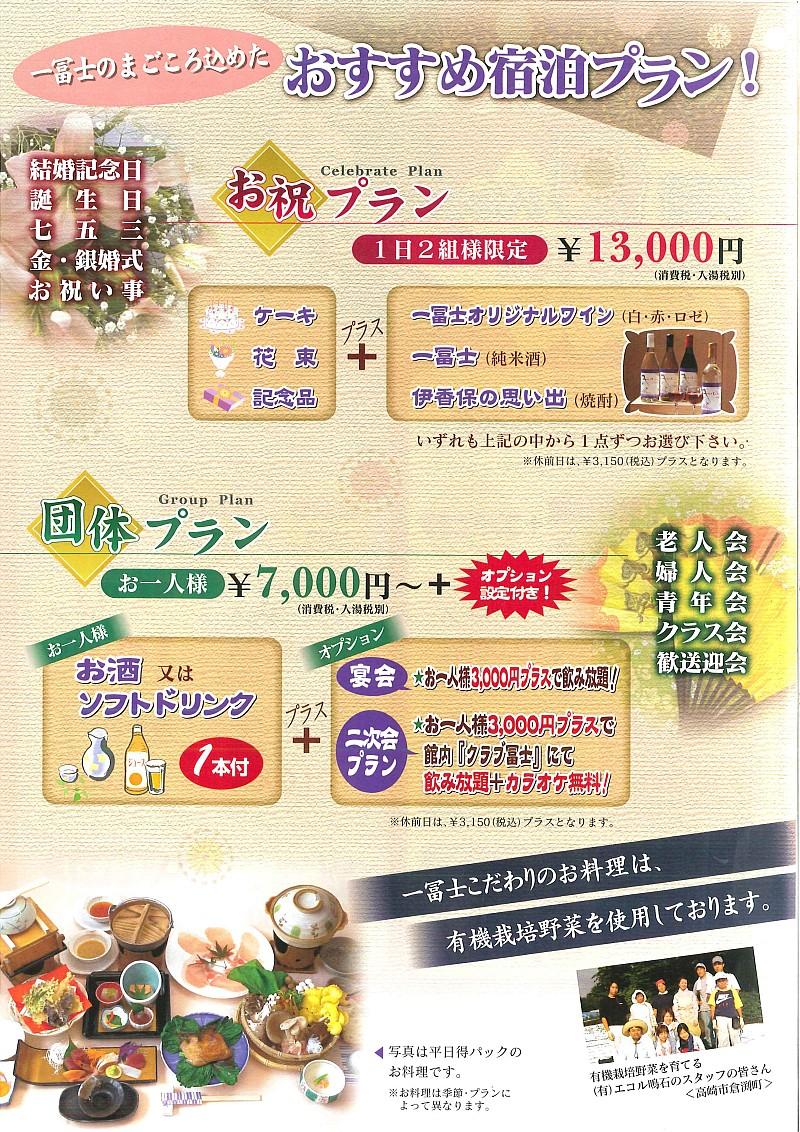 【一万円以下・1本付】団体プラン