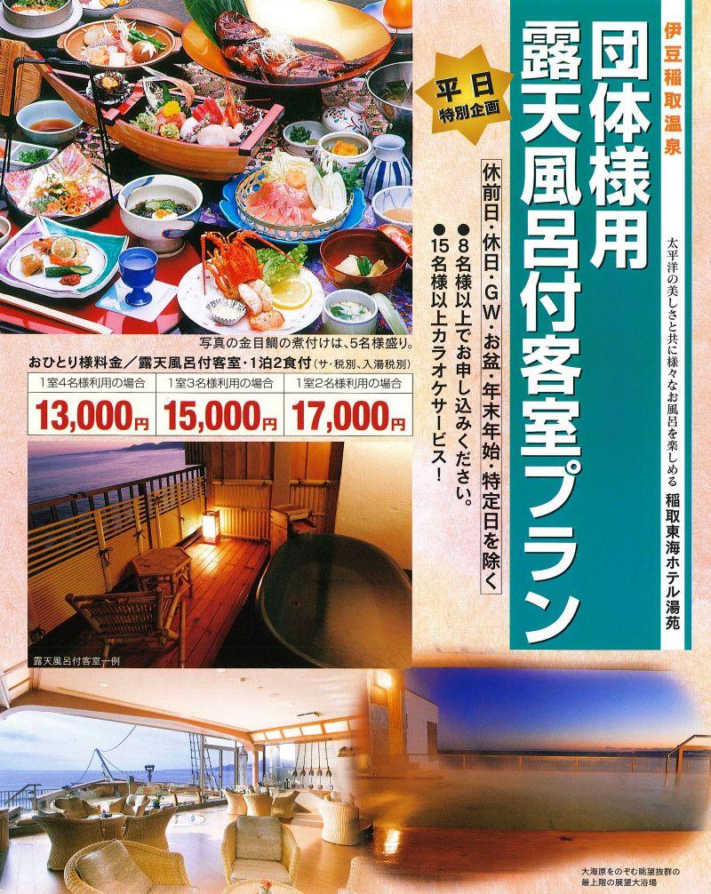 【平日限定】団体様用露天風呂付客室プラン