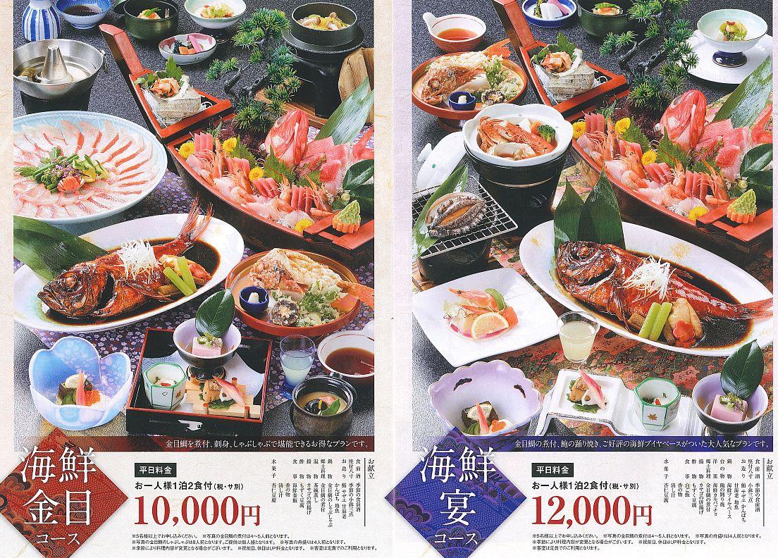 海鮮宴コース