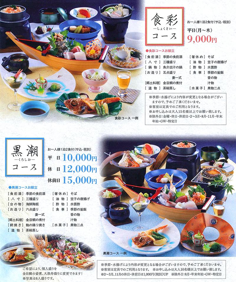 【平日限定】食彩コース