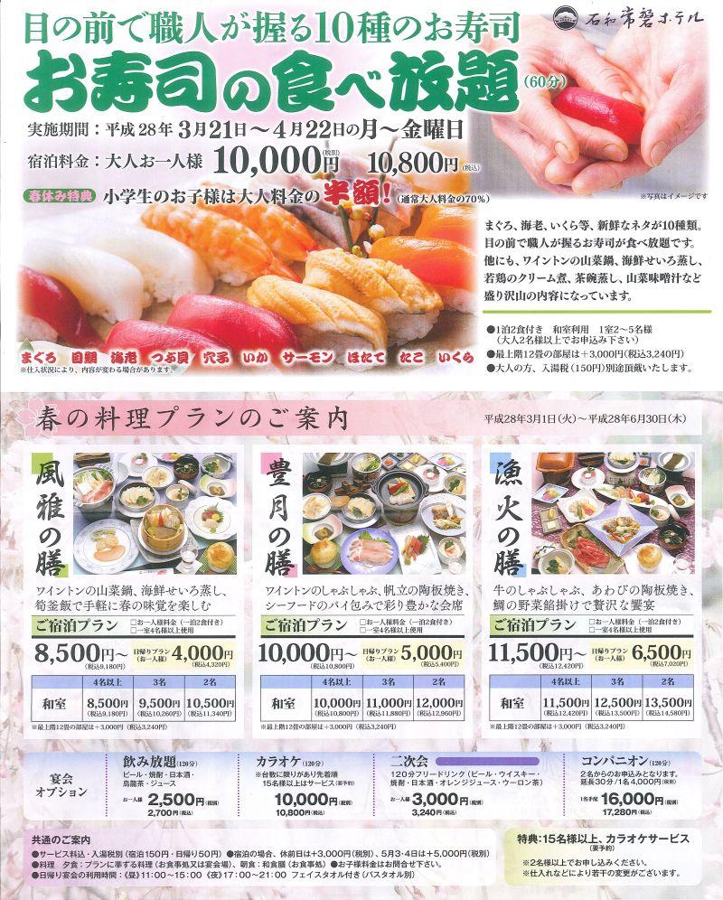 【一万円以下】春の料理プラン・風雅の膳