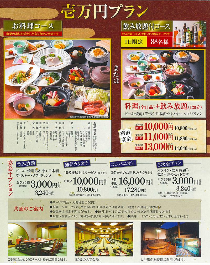 【88周年記念】壱万円プラン