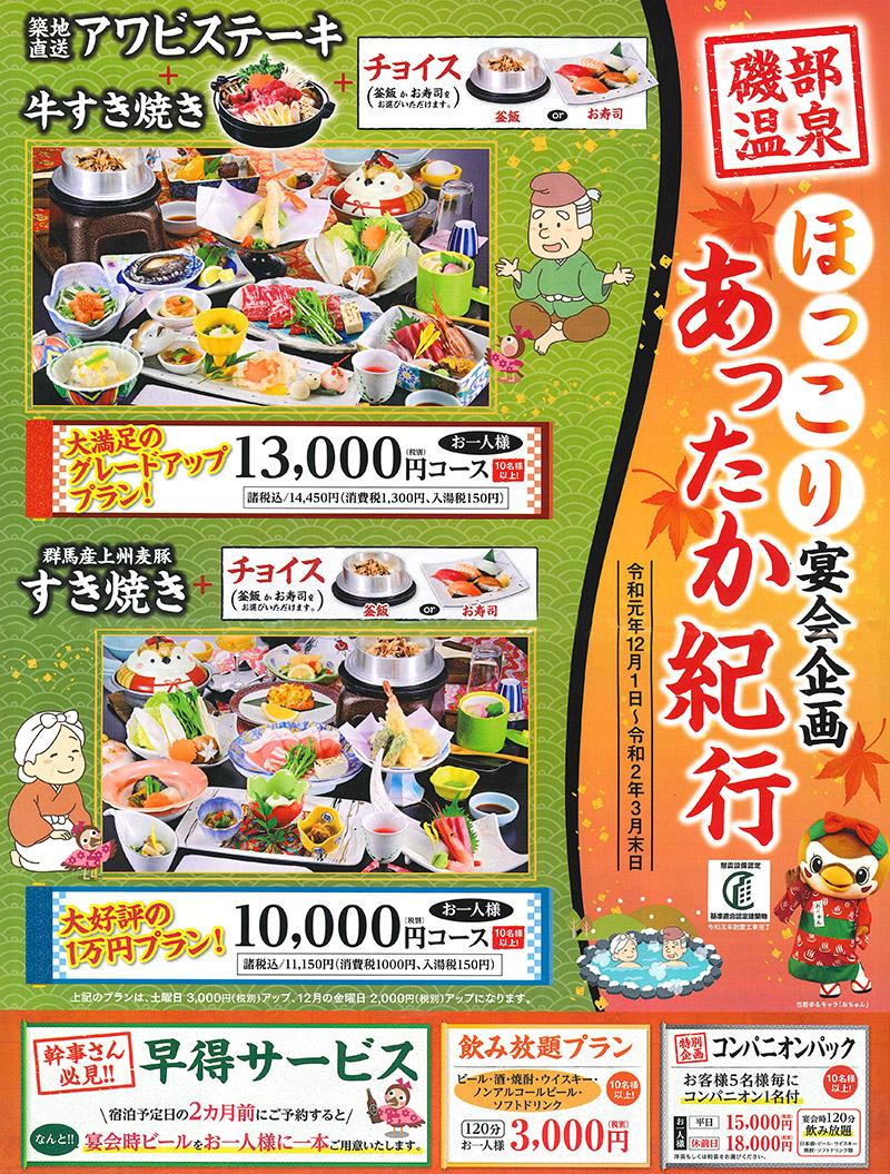 冬の忘・新年会【大好評の一万円プラン!】
