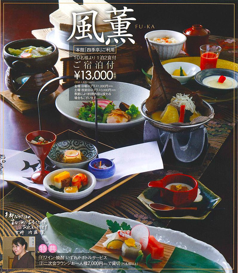 糸-ism 通年おもてなしプラン『染薫』
