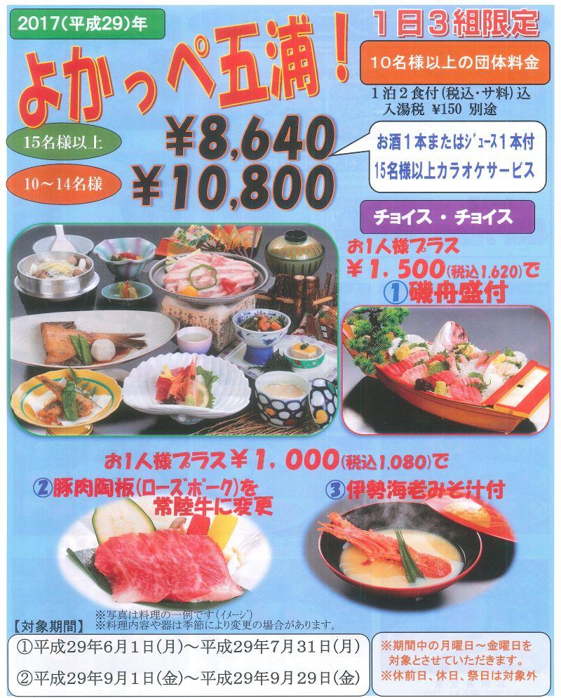【一万円以下】【平日限定】よかっぺ茨城!よかっぺ五浦!