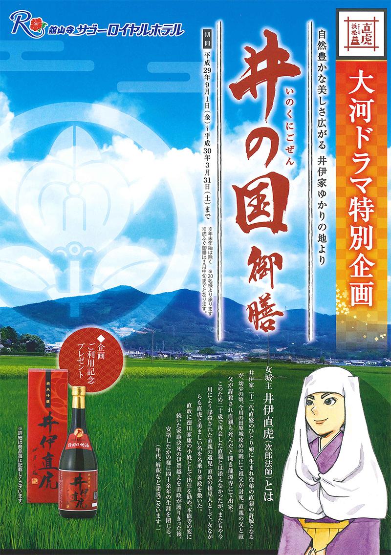 【大河ドラマ特別企画】井の国御膳