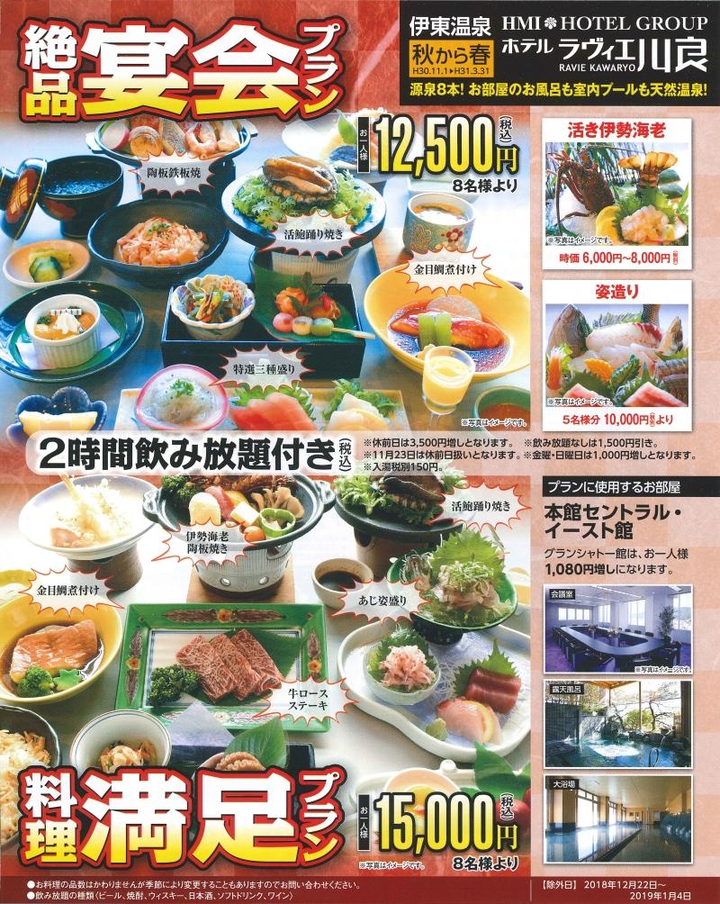 【飲み放題付き!】<秋~春>料理満足プラン