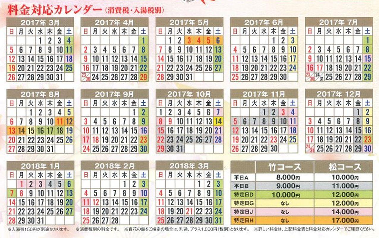春宴会プラン 竹コース