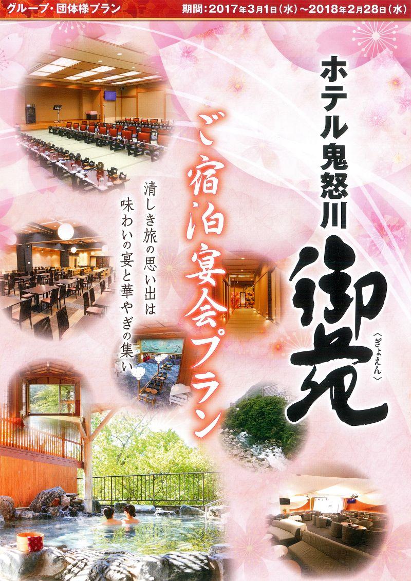 春宴会プラン 松コース
