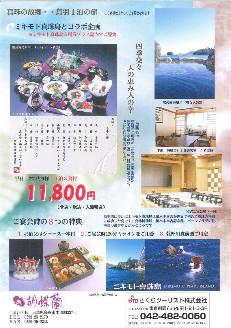 【3食付き】【平日限定】ミキモト真珠島コラボ企画・真珠の故郷 鳥羽1泊の旅