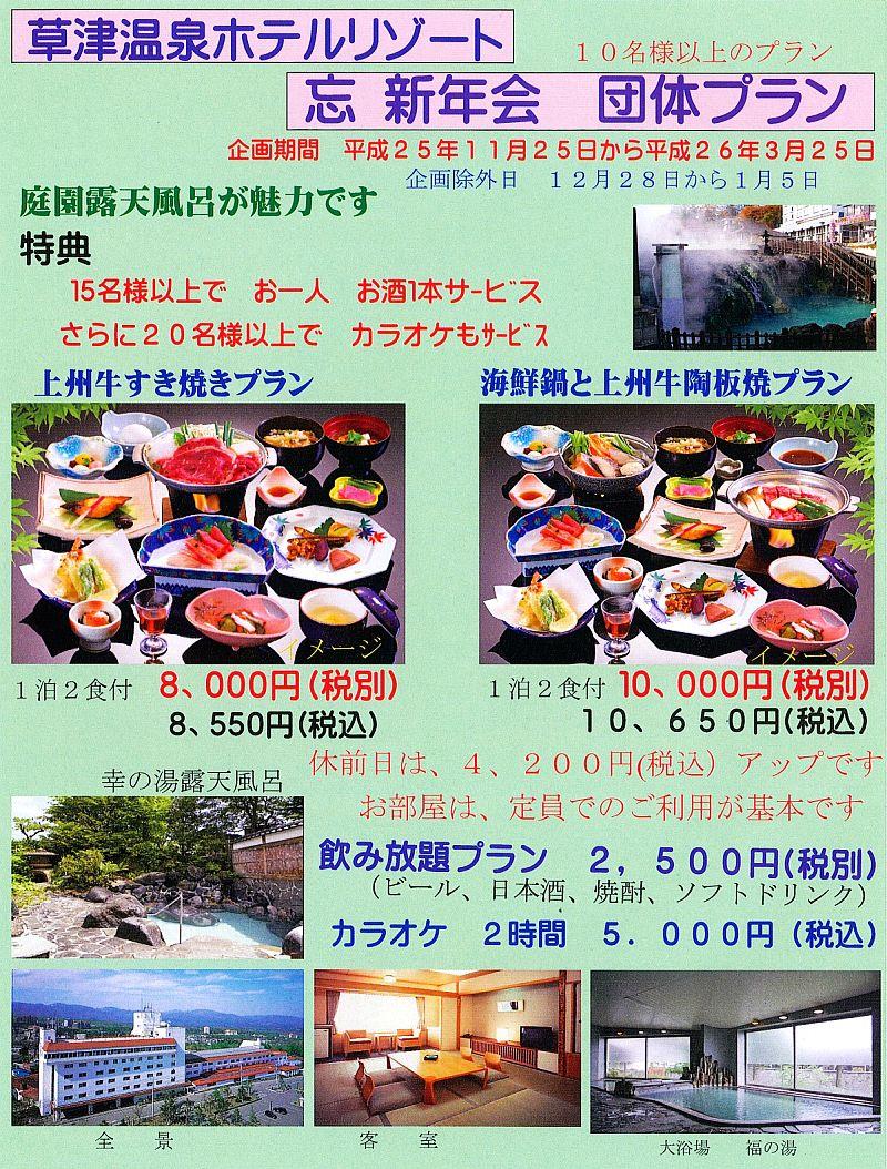 【一万円以下】忘・新年会 上州牛すき焼きプラン