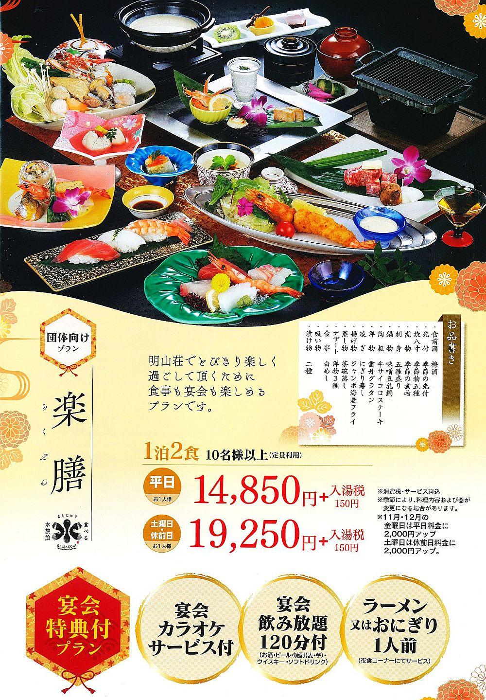 【宴会特典付き♪】団体向けプラン「楽膳」
