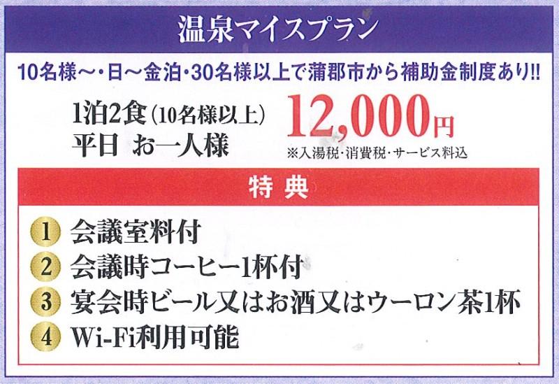 【平日限定・団体向け】温泉マイスプラン