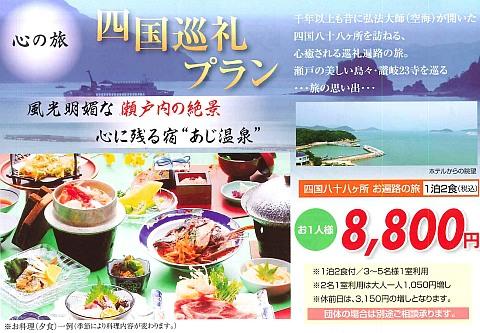 【一万円以下】四国巡礼プラン