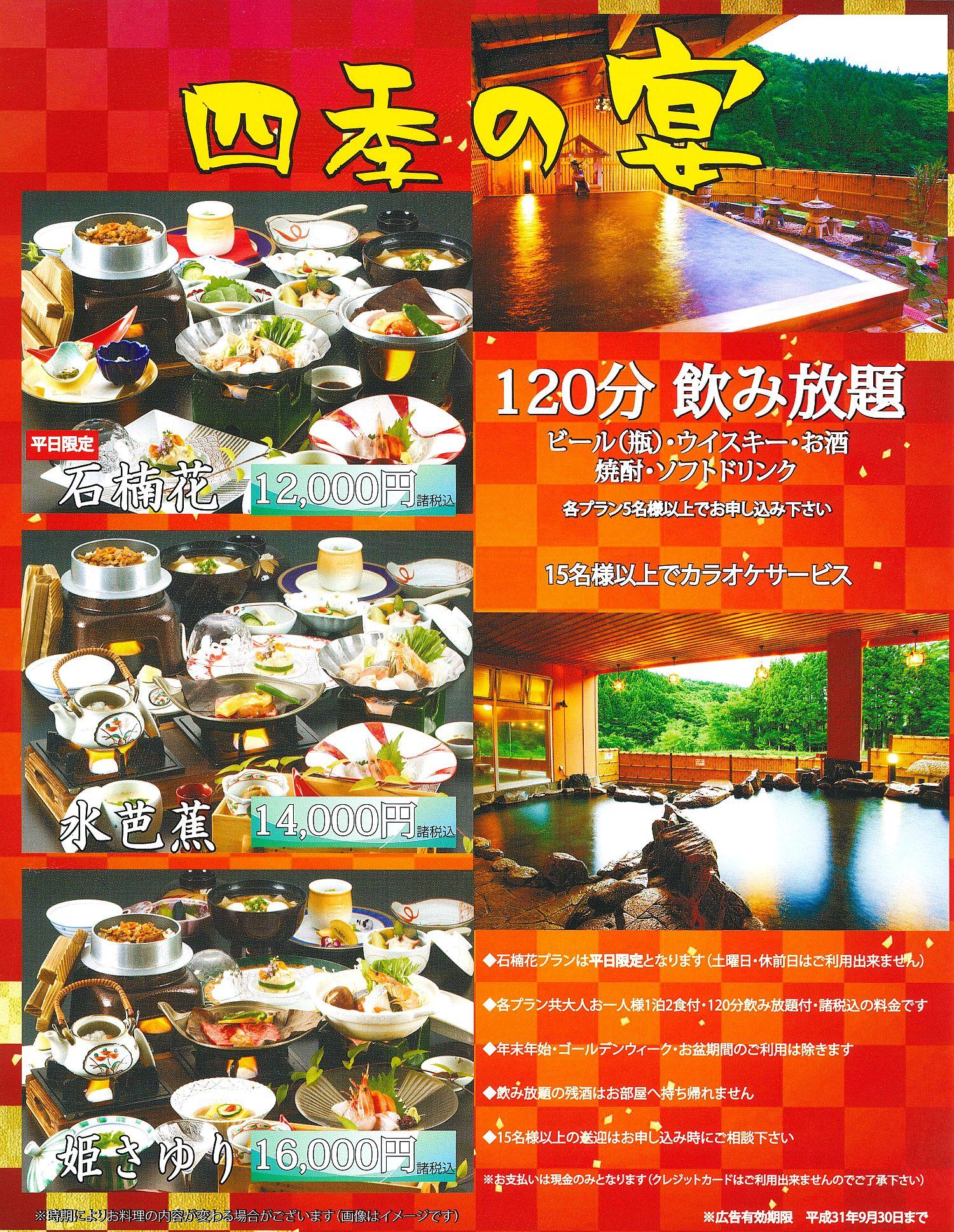 【飲み放題付】四季の宴 ~水芭蕉~