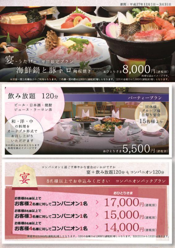 【平日限定】宴プラン