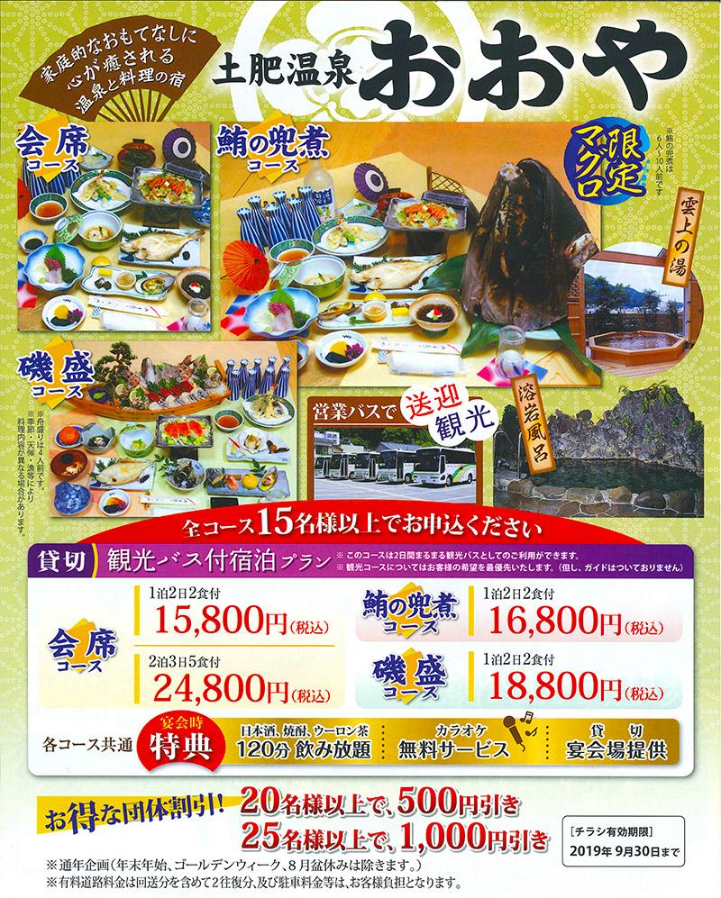 観光バス付宿泊プラン 会席コース