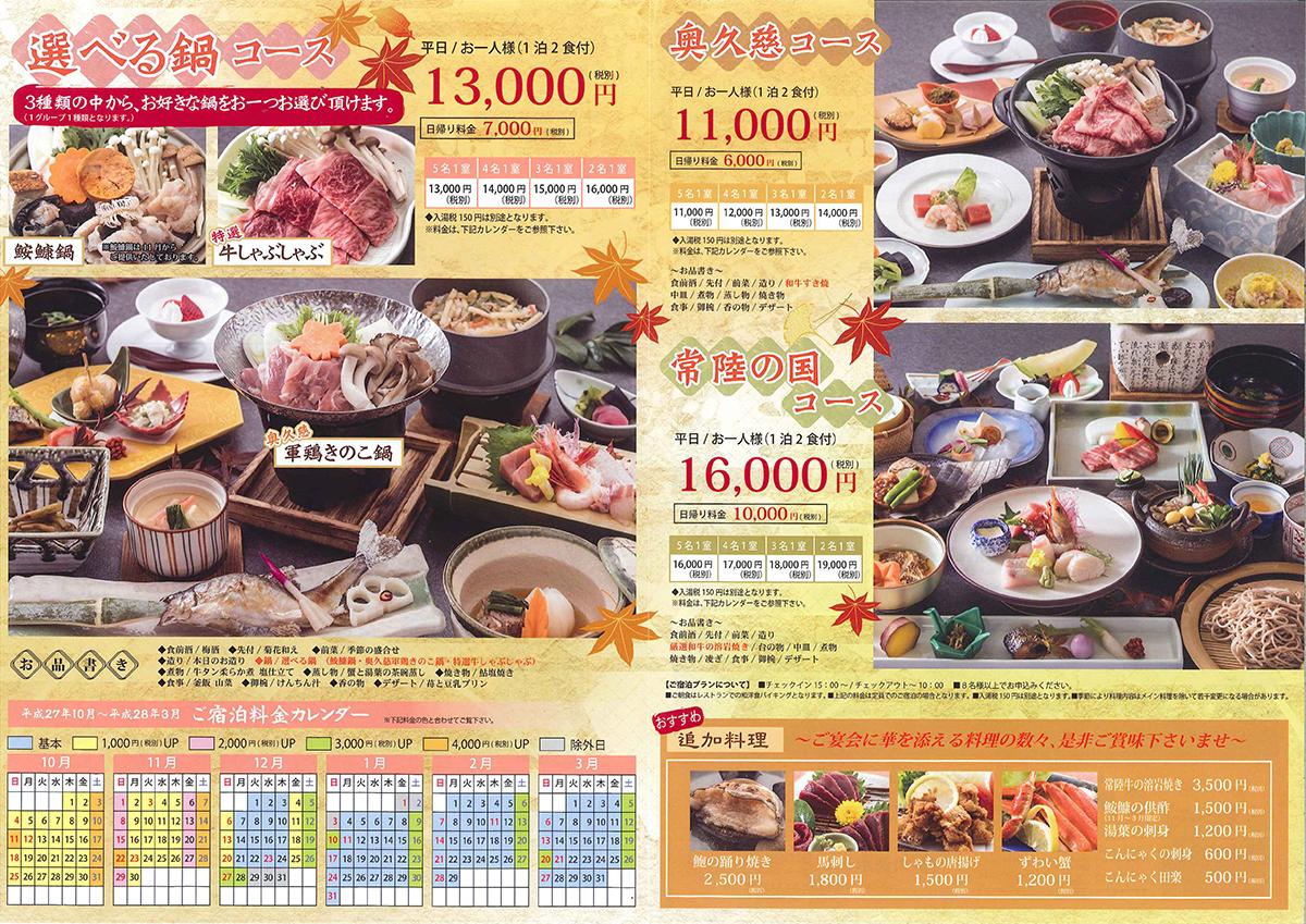 秋冬 選べる鍋コース