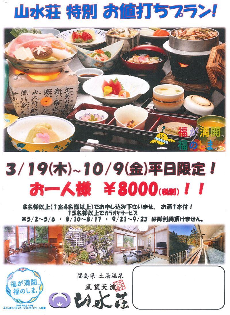 【平日限定】特別 お値打ちプラン!