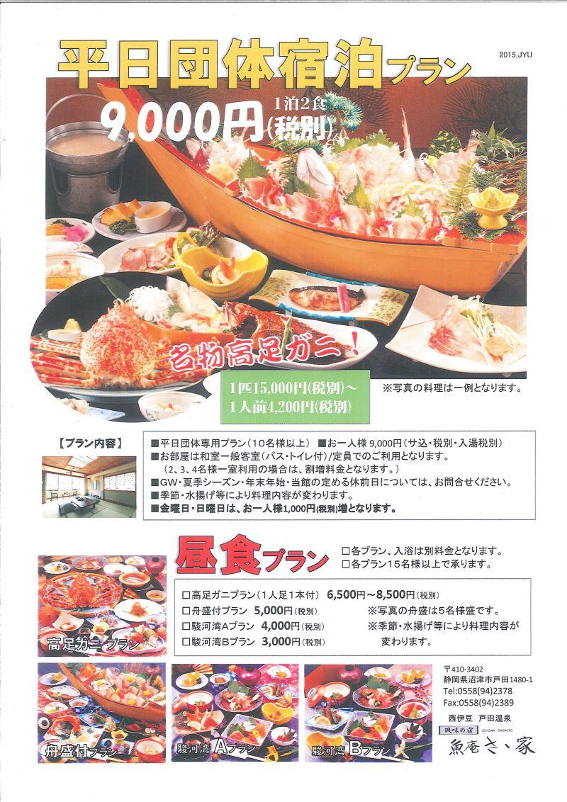 【一万円以下】【平日限定】平日団体宿泊プラン!