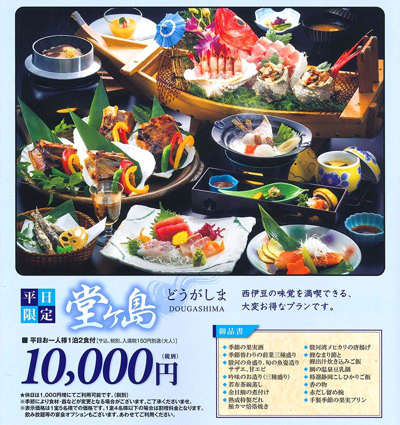 【春夏】海味だより 堂ヶ島