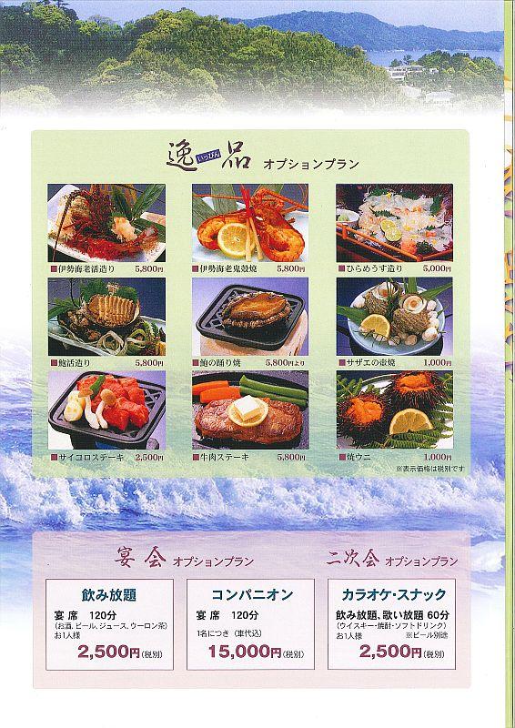 扇野の味の饗宴 海幸の膳