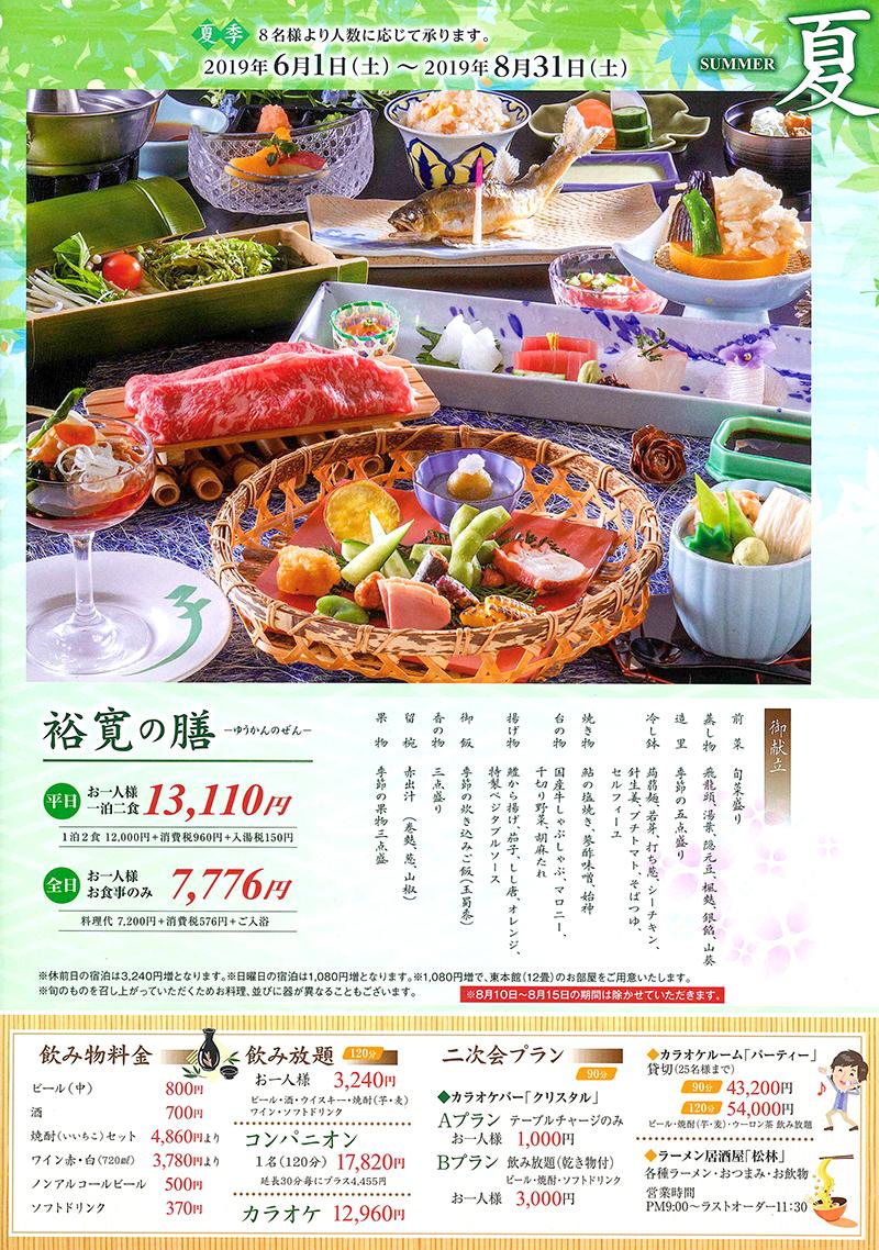 特選料理プラン【夏 裕寛(ゆうかん)の膳】