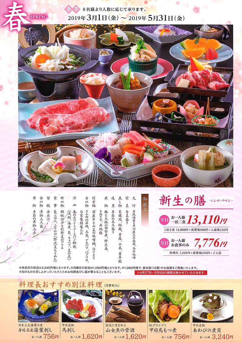 特選料理プラン【春  新生の膳】