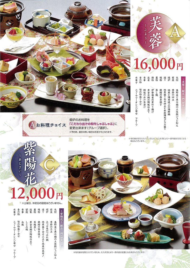 【平日限定】8名様以上のお料理企画 Cコース