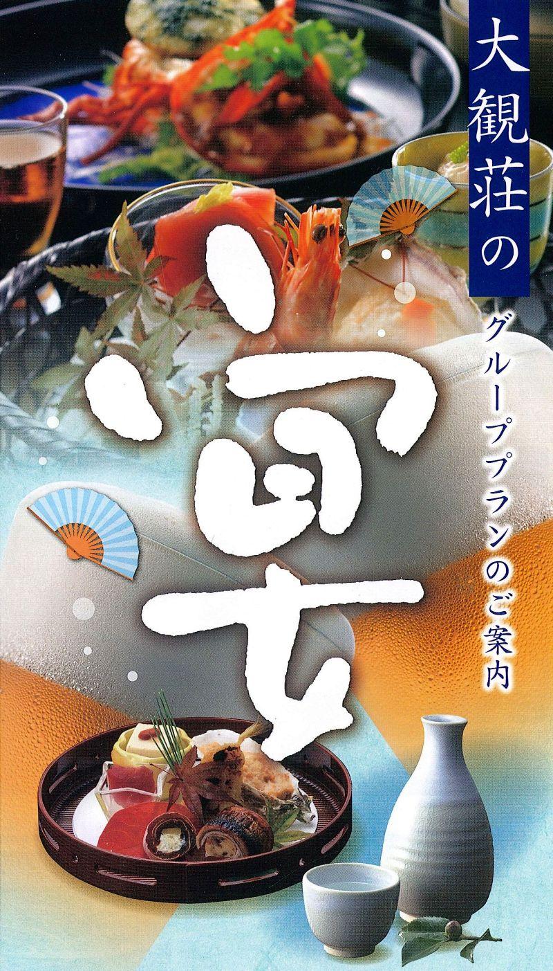 旬菜の宴 瑞松コース