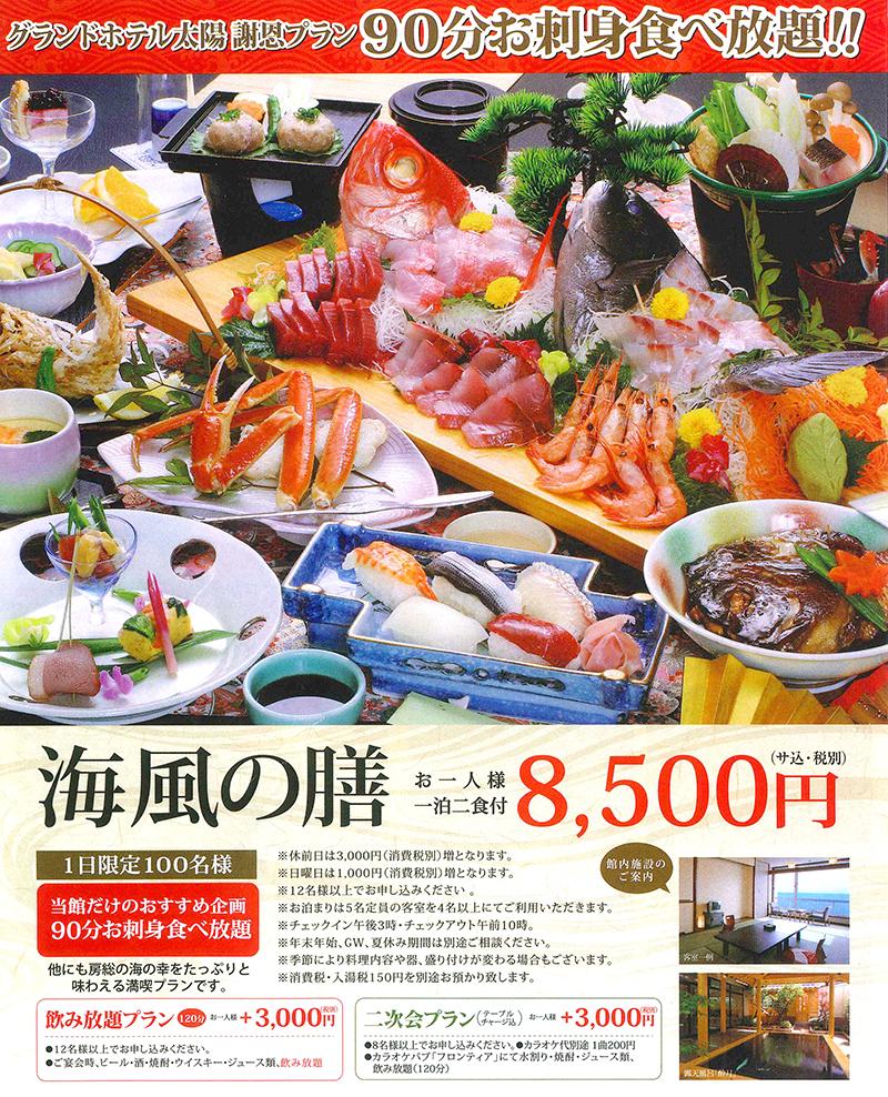 【一万円以下】 謝恩プラン 海風の膳