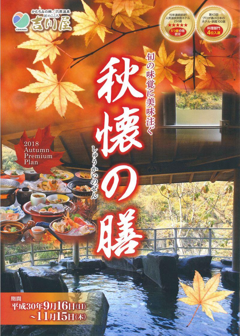 秋の膳 錦山